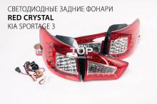 Светодиодная задняя оптика RED CRYSTAL - Тюнинг КИА СПОРТАЖ 3.