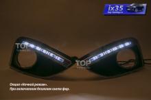 Дневные ходовые огни Эпистар Тип 2 для Hyundai IX35, в штатное место c противотуманными фарами.