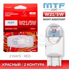 11752 Сигнальная лампа MTF Night Assistant LED W21/5W (2 контура, красный)