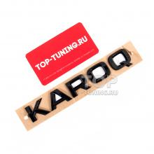 Эмблема KAROQ Black Edition на клеевой основе для Skoda Karoq.