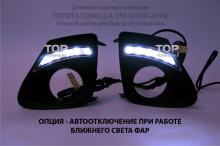 Дневные светодиодные ходовые огни в корпусе для Toyota Corolla Е150, модель ТИП 1.