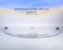 Спойлер / элерон переднего бампера - Обвес DAMD - Тюнинг МАЗДА 6 / GH дорестайлинг