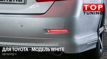 Светодиодные вставки в задний бампер - Модель White - Тюнинг оптики Тойота