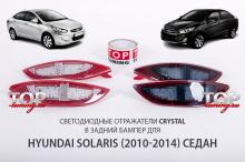 1332 Светодиодные вставки в задний бампер Crystal 2 WAY на Hyundai Solaris