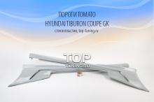 Накладки на пороги - 14 Обвес Tomato на Hyundai Tiburon Coupe GK