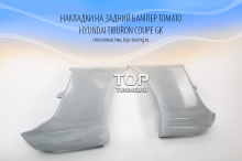 Накладки на задний бампер - 14 Обвес Tomato на Hyundai Tiburon Coupe GK