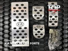 Алюминиевые накладки на педали для Kia Rio, Forte, Cerato с механической коробкой передач.