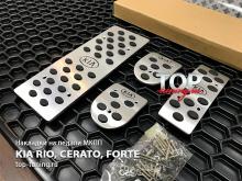 1452 Накладки на педали МКПП на Kia Rio 3