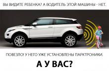 Система помощи при парковке с ЖК дисплеем Car System Refine. 4 парктроника, цвет на выбор. Установочный комплект.