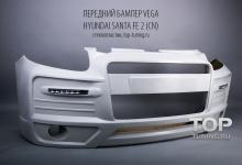 Передний бампер - обвес ВЕГА, тюнинг САНТА ФЕ 2 (Рестайлинг)