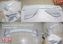Спойлер TRD на Toyota Celica T23 - ZZT без стоп сигнала.