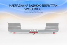1541 Накладка на заднюю дверь Titan на VW Touareg I