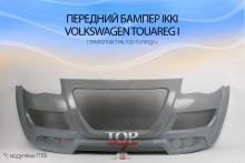 1569 Передний бампер IKKI на VW Touareg I