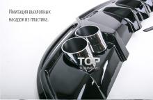 Накладка на задний бампер с имитацией выхлопных насадок - Тюнинг Hyundai Elantra 5 (V)