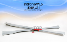 1717 Пороги - Обвес Wald на Lexus GS 2