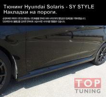 Тюнинг Hyundai Solaris - Обвес F&B Sy Style - комплект