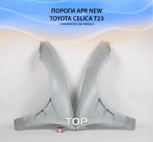 188 Передние крылья APR New на Toyota Celica T23