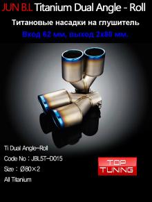 Оригинальные титановые насадки на глушитель Джун - JBL5T-D015