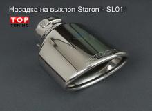 Насадка на выхлоп - Staron SL01 - Цена - 1300 руб.