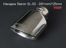 Насадка на глушитель Staron sl02 - одноствольная версия. Цена - 3500 руб.