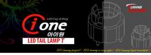 Тюнинг Hyundai Elantra - LED модули задних фонарей