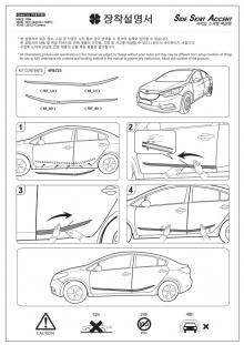 Тюнинг Киа Церато - молдинги боковых дверей хромированные - от производителя Auto Clover.