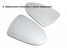 Набор Кабис - система контроля слепых зон + подогрев зеркал - для Hyundai ix55 (Веракруз).