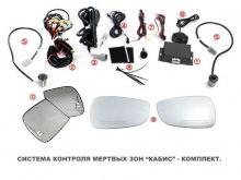 Набор Кабис - система контроля слепых зон + подогрев зеркал - для Киа Оптима.