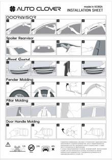 Тюнинг Киа Серато - ветровики на боковые окна - комплект 4 штуки - от компании Auto Clover.