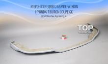 Универсальный элерон переднего бампера - Модель IXION - Тюнинг Hyundai Tiburon Coupe GK