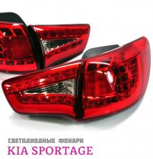 Тюнинг оптика на Kia Sportage 3