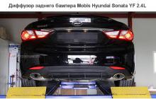 Диффузор заднего бампера - Тюнинг Hyundai Sonata 6 (YF) от производителя Mobis.