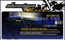 Диффузор заднего бампера, My Ride , модельB, тюнинг Hyundai Genesis Coupe.
