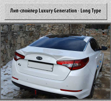 Спойлер Luxury Generation - модель Long Type - тюнинг KIA K5.