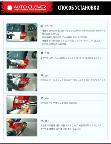 Стайлинг Киа Соул - хромированные накладки на задние фонари - от компании Auto Clover.