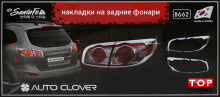 Хромированный молдинг задних фонарей Авто Кловер - модель B662, тюнинг для Hyundai Santa Fe CN