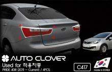 Стайлинг Киа Рио 3 седан - накладки на задние фонари хромированные - от компании Auto Clover.