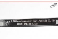 Накладки на задние фонари - Тюнинг Хендэ Санта Фе 3 (ДМ). От производителяKyung Dong.