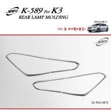 Тюнинг Киа Серато - хромированные накладки на задние фонари - от производителя Kyung Dong.