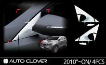 Стайлинг Киа Спортейдж 3 - хромированные накладки на крепления боковых зеркал заднего вида - от компании Auto Clover.