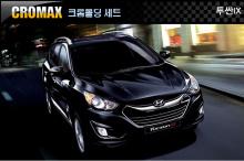 Стайлинг Hyundai ix35 - молдинг на заднюю дверь - от компании Cromax.