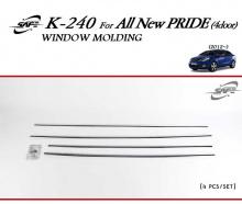 Стайлинг Киа Рио 3 седан - накладки хромированные на боковые окна - от компании Kyung Dong.