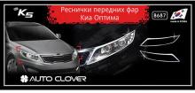Хромированные молдинги накладки на передние фары - Тюнинг Киа Оптима К5 - Авто Кловер.