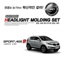 Тюнинг Киа Спортейдж 3 - накладки на переднюю оптику - от производителя Kyung Dong.