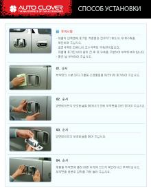 Стайлинг Киа Спортейдж - накладки на дверные ручки - от компании Auto Clover.