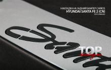 2499 Накладка на задний бампер CARROS на Hyundai Santa Fe 2 (CN)