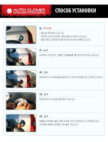 Стайлинг Киа Соренто - хромированная накладка на лючок бензобака - от компании Auto Clover.