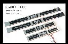 Тюнинг Киа Соренто - накладки на пороги хромированные со светодиодной подсветкой - от ателье ArtX.