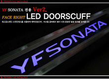 Тюнинг салона Хендай Соната - накладки на пороги в салон со светодиодной подсветкой - от производителя Change Up.