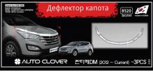 Премиум хром-пакет с молдингами (Дефлектор капота и ветровики) Автокловер - Стайлинг Санта Фе 3.